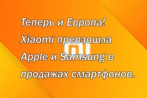 Теперь и Европа! Xiaomi превосходит Apple и Samsung в продажах смартфонов.