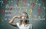 3 cумасшедших вопроса для собеседования, и как к ним подготовиться