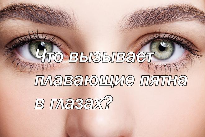 Что вызывает плавающие пятна в глазах?