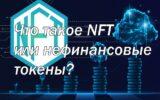 Что такое NFT или нефинансовые токены?