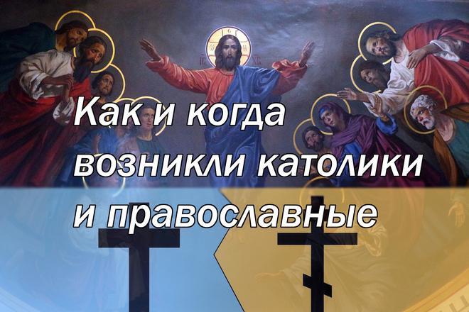 Как и когда возникли католики и православные